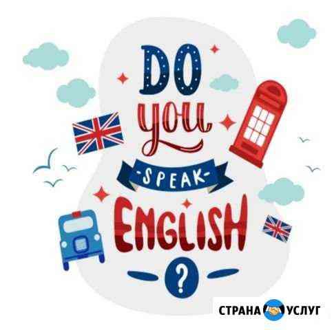 Репетитор английского языка Смоленск