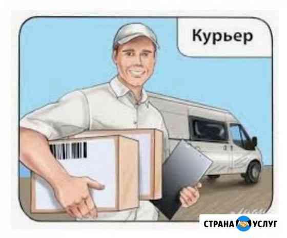 Услуги курьера на личном авто по городу, Благовеще Благовещенск