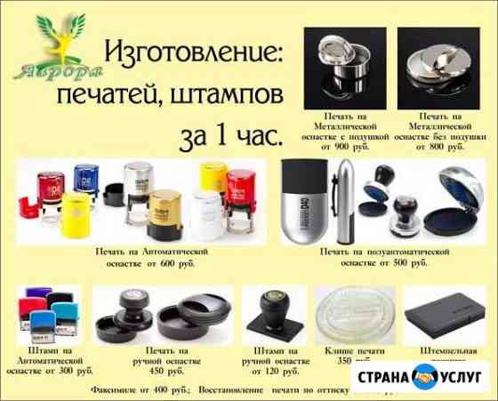 Изготовление печатей и штампов (Катерина) Астрахань