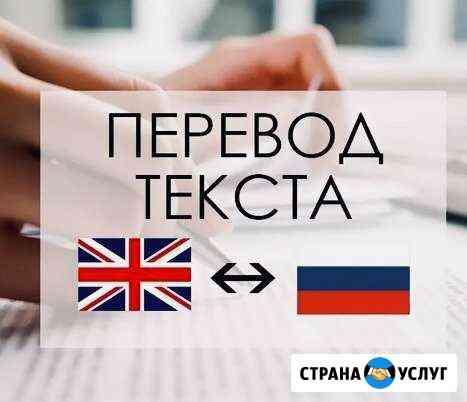 Перевод англо-русский и русско-английский Псков