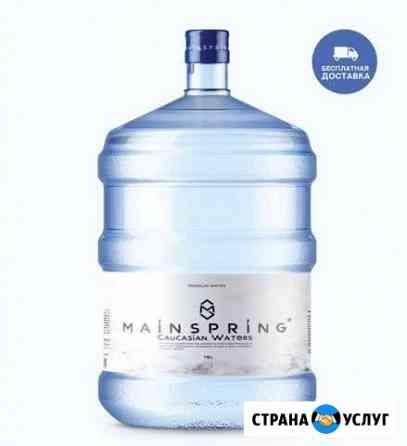 Питьевая вода высшей категории/ доставка воды/ зак Грозный
