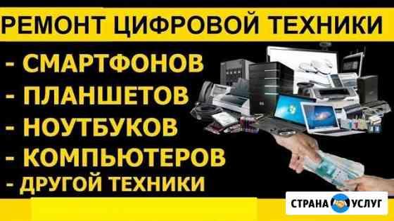 Ремонт ноутбуков, планшетов, компьютеров Ливны