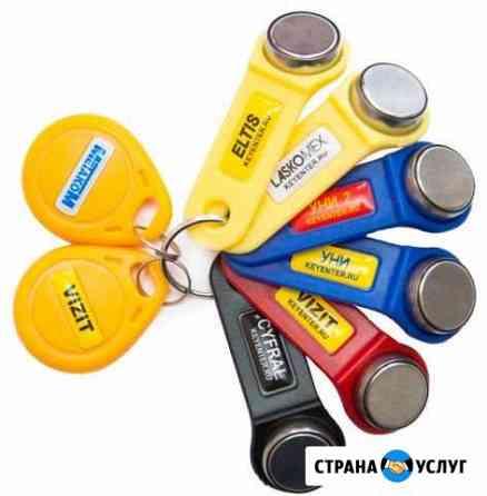 Ключи для домофона Тамбов