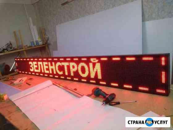 Бегущие строки. Светодиодные экраны Новокузнецк
