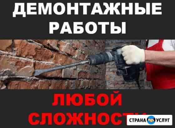 Демонтажные работы: Недорого! Воронеж Воронеж