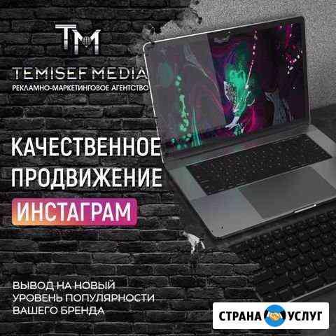 Качественная раскрутка Инстаграм Грозный