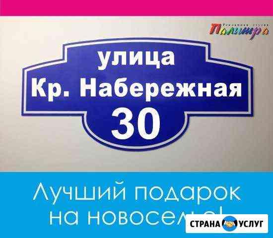 Адресные таблички Астрахань