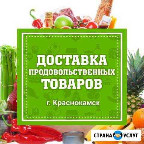 Краснокамск доставка продуктов, сборка посылок Пермь