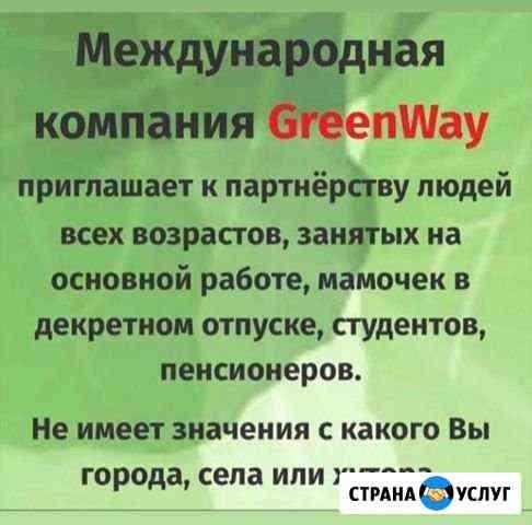 Приглашаю в компанию greenwey Грозный