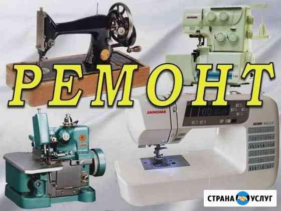 Ремонт бытовых и промышленных швейных машин Йошкар-Ола