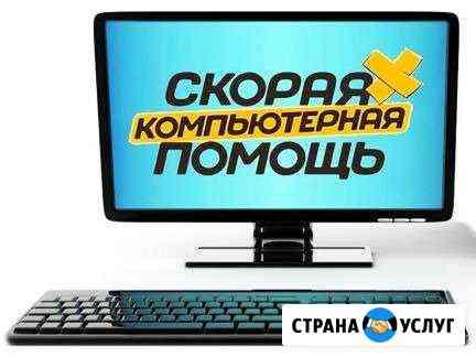 Компьютерный мастер Псков