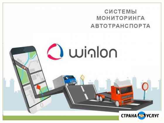Глонасс мониторинг транспорта. Трекер бесплатно Махачкала
