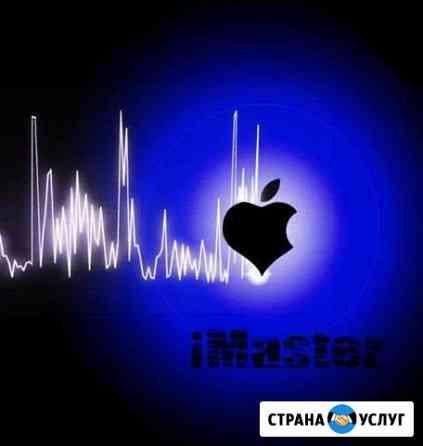Сервис по ремонту iPhone Петропавловск-Камчатский