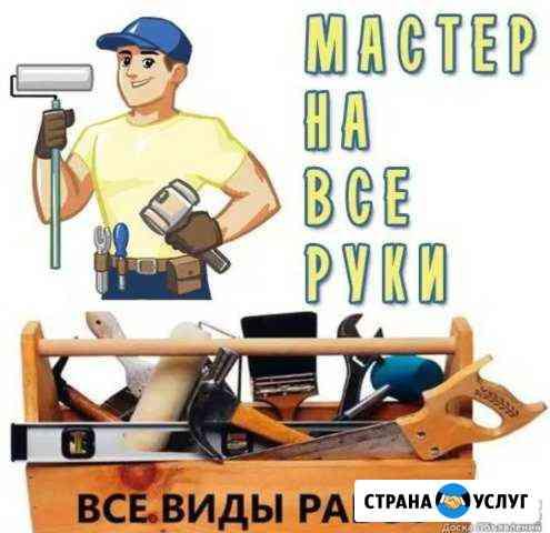 Услуги сантехника.услуги электрика.мастер на час.м Благовещенск