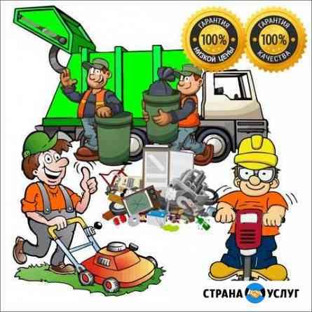 Вывоз мусора - демонтаж - уборка территорий Черкесск