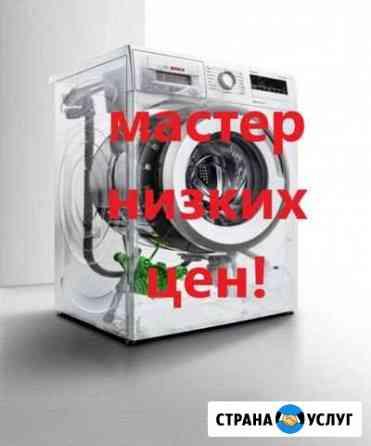Ремонт стиральных машин Волжск