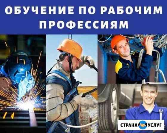 Дистанционное обучение по рабочим профессиям Надым
