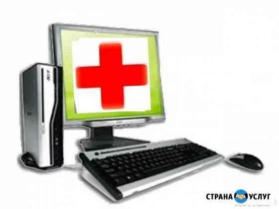 Компьютерная скорая помощь. Програм. обслуживание Нальчик