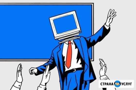 Компьютерная помощь Брянск