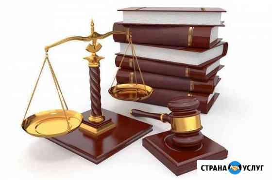 Юридические услуги Чита