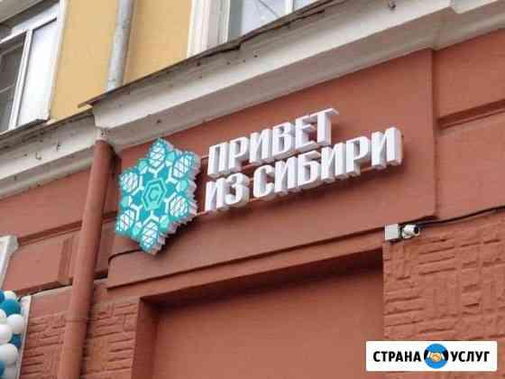 Наружная реклама. Архитектурная подсветка зданий Новокузнецк