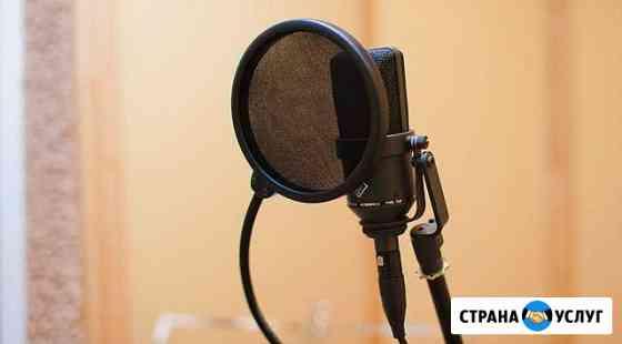 Записать Песню Видеопоздравление Аудиоролик Петрозаводск