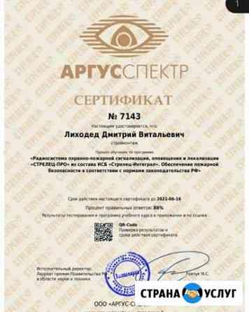 Установка систем безопасности Тольятти