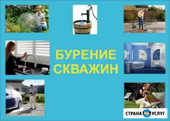 Бурение скважин Черкесск