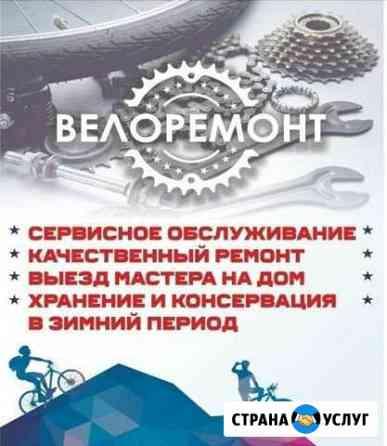 Велоремонт и ремонт Самокатов и Роликов Нягань