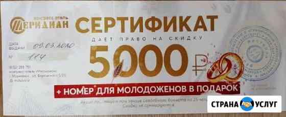 Сертификат на скидку в 5000 руб Мурманск
