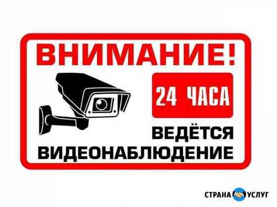 Организация видеонаблюдения Ясногорск