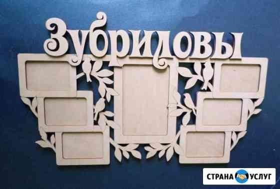Лазерная резка фанеры-Гравировка Новомосковск
