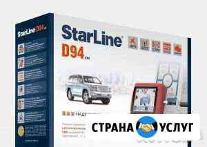 Автосигнализация Омск