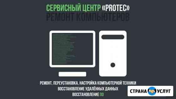 Ремонт Компьютеров (программист) Грозный