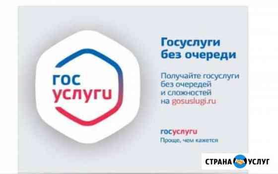 Предложение услуг Грозный
