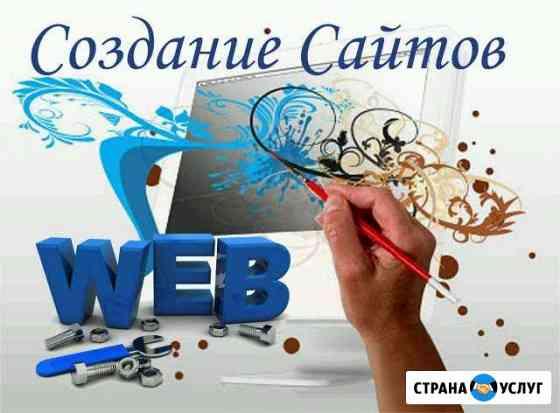 Создание, разработка и обслуживание сайтов Урус-Мартан