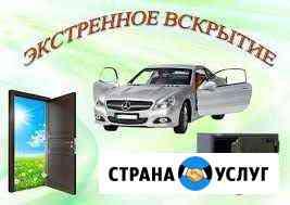 Вскрытие замков Новомосковск