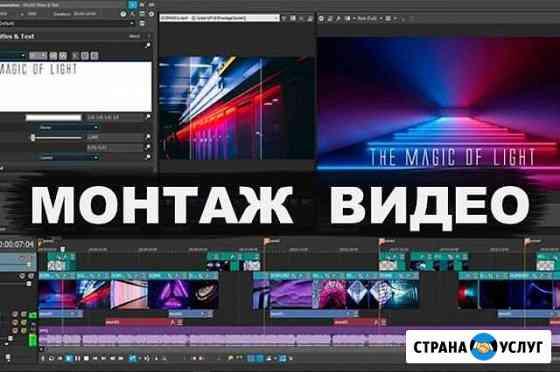 Редактор Видео, Видеомонтаж Ульяновск