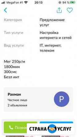 Мегафон Грозный