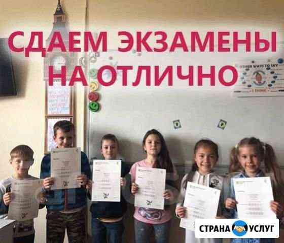 Школа английского Angels на первой речке Владивосток