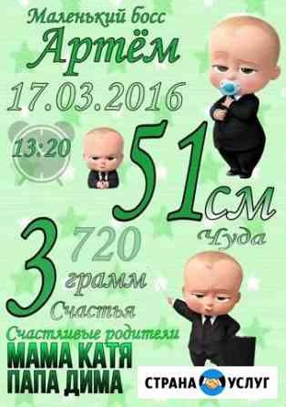 Метрика Рузаевка
