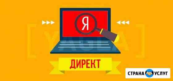 Яндекс Директ Google ads Професиональная настройка Оренбург