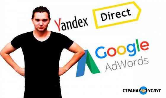Контекстная реклама, продвижение сайтов Чита