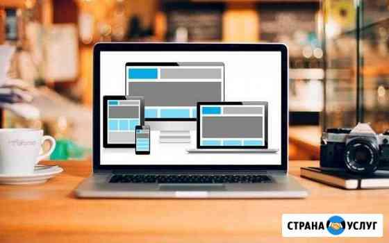 Создание сайтов под ключ с продвижением Кинешма