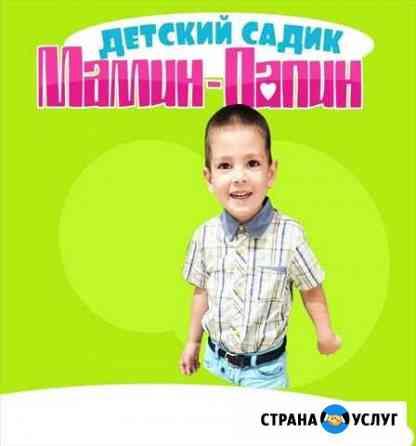 Частный детский садик на Кубяка и на Панфиловцев Хабаровск
