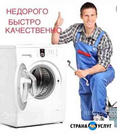 Ремонт на дому стиральных машин и холодильников Черкесск