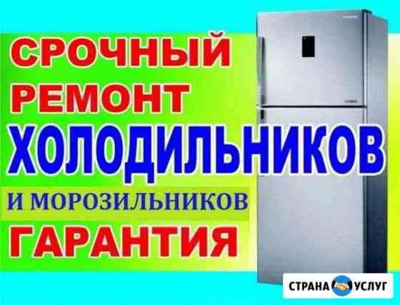 Ремонт: Холодильников и Морозильных Камер. Гаранти Петропавловск-Камчатский