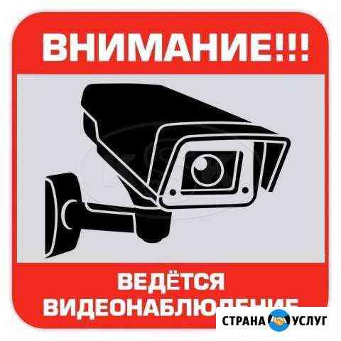 Установка видеонаблюдения Брянск