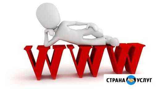 Создание сайтов под ключ Хабаровск