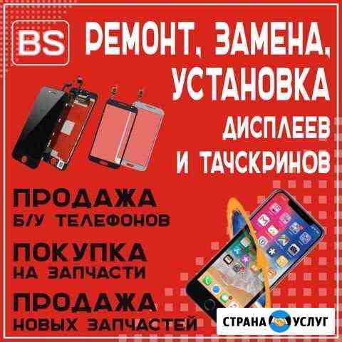 Ремонт, установка, замена дисплеев и тачскринов Чита